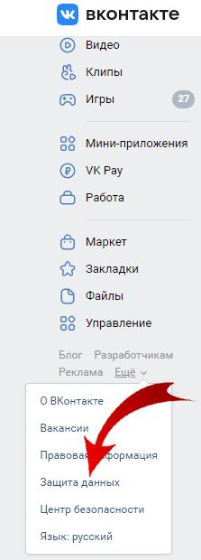 Левое меню VK