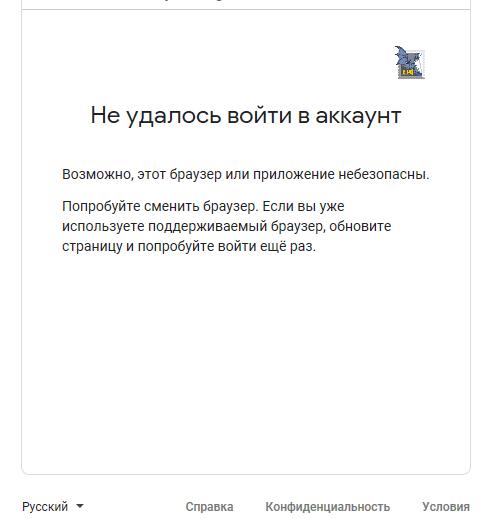 Не удалось войти в аккаунт Google