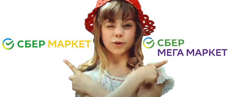 СберМаркет и СберМегаМаркет