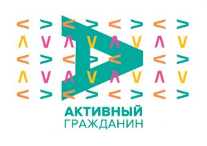 Логотип Активного гражданина. Вариант 2