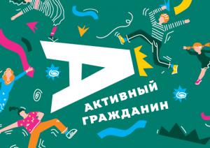 Логотип Активного гражданина. Вариант 3