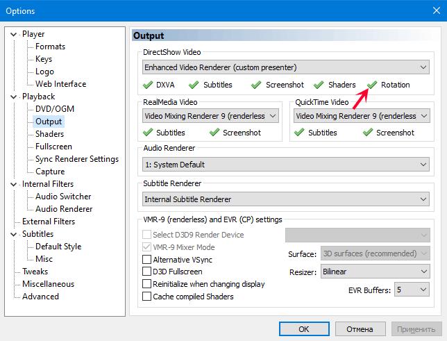Настройки вывода в Windows Media Player
